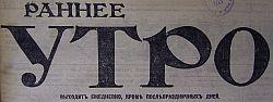 9 Раннее Утро Знаменитая картина М.А.Врубеля «Демон» приобретена от В.В.фон-Мекка для Третьяковской галереи.